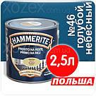 Hammerite Хаммерайт 3в1 Голубой гладкий с преобразователем ржавчины  0,7лт, фото 2