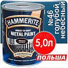 Hammerite Хаммерайт 3в1 Голубой гладкий с преобразователем ржавчины  0,7лт, фото 3