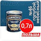Hammerite Хаммерайт 3в1 Голубой гладкий Грунт эмаль по ржавчине  2,5лт, фото 2
