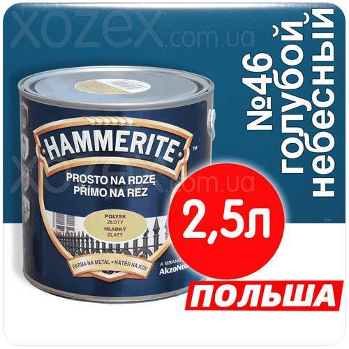 Hammerite Хаммерайт 3в1 Голубой гладкий Грунт эмаль по ржавчине  2,5лт