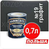Hammerite Хаммерайт 3в1 Графитовый гладкий Краска по металлу ржавчине  0,7лт