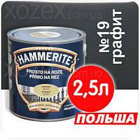 Hammerite Хаммерайт 3в1 Графитовая гладкий Краска для металла  2,5лт