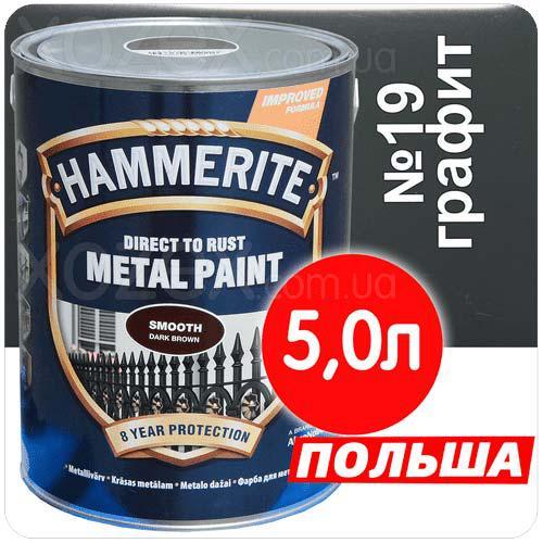 Hammerite Хаммерайт 3в1 Графітовий гладкий з перетворювачем іржі 5,0 лт