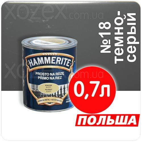 Hammerite Хаммерайт 3в1 Темно-сіра гладкий Фарба для металу 0,7 лт