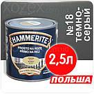 Hammerite Хаммерайт 3в1 Темно-сіра гладкий Фарба для металу 0,7 лт, фото 2