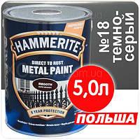 Hammerite Хаммерайт 3в1 Тёмно-серый гладкий Грунт эмаль по ржавчине  5,0лт
