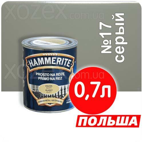 Hammerite Хаммерайт 3в1 гладкий Сірий Грунт емаль по іржі 0,7 лт