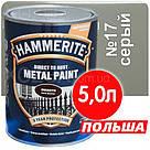 Hammerite Хаммерайт 3в1 гладкий Сірий Грунт емаль по іржі 0,7 лт, фото 3