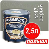 Hammerite Хаммерайт 3в1 Серый гладкий Грунт эмаль по ржавчине   2,5лт