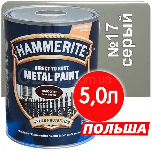 Hammerite Хаммерайт 3в1 Сірий гладкий Емаль три в одному 5,0 лт