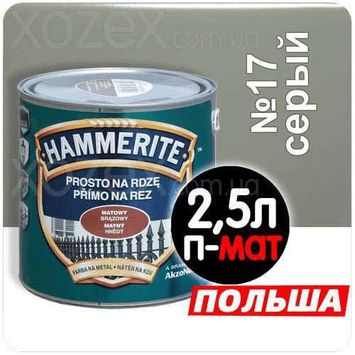 Hammerite Хаммерайт 3в1 Гладкий Сірий Напівматовий 2,5 лт