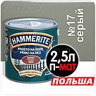 Hammerite Хаммерайт 3в1 Серый Гладкий Полуматовый  5,0лт, фото 2