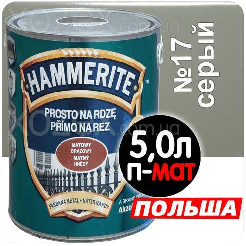Hammerite Хаммерайт 3в1 Серый Гладкий Полуматовый  5,0лт