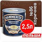 Hammerite Хаммерайт 3в1 Коричневая гладкий Краска для металла  0,7лт, фото 2