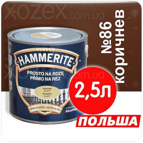 Hammerite Хаммерайт 3в1 Коричневий гладкий Грунт емаль по іржі 2,5 лт