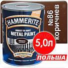 Hammerite Хаммерайт 3в1 Коричневий гладкий Грунт емаль по іржі 2,5 лт, фото 3