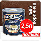 Hammerite Хаммерайт 3в1 Коричневый гладкий краска по металлу  5,0лт, фото 2