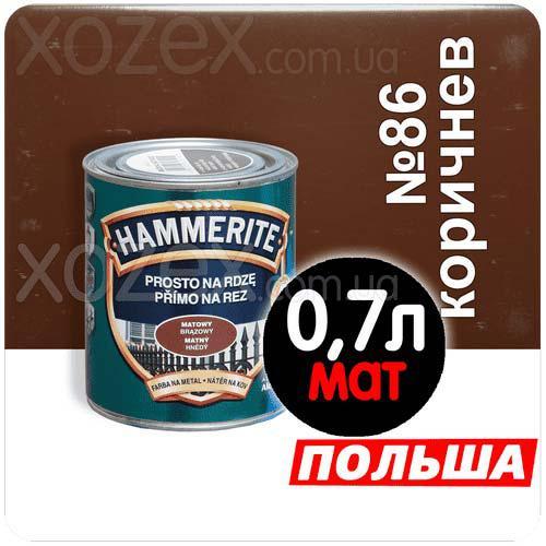 Hammerite Хаммерайт 3в1 Коричневый Гладкий МАТОВЫЙ  0,7лт