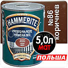 Hammerite Хаммерайт 3в1 Коричневый Гладкий МАТОВЫЙ  0,7лт, фото 3