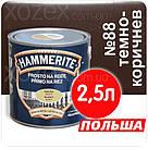 Hammerite Хаммерайт 3в1 Темно-коричнева гладкий Фарба для металу 0,7 лт, фото 2