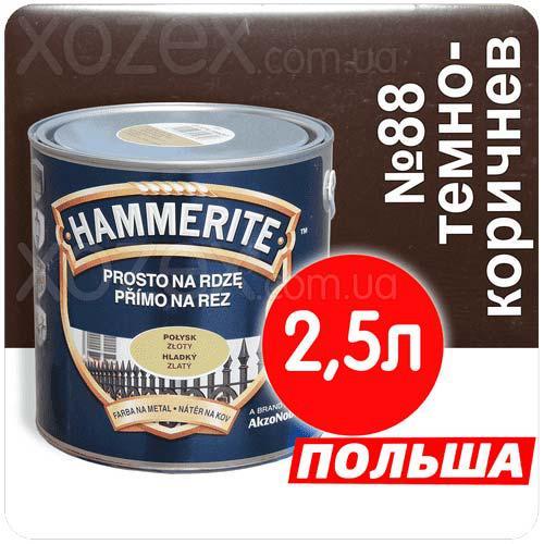 Hammerite Хаммерайт 3в1 Темно-коричневий гладкий Фарба три в одному 2,5 лт