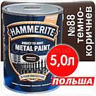 Hammerite Хаммерайт 3в1 Темно-коричневий гладкий Фарба три в одному 2,5 лт, фото 3