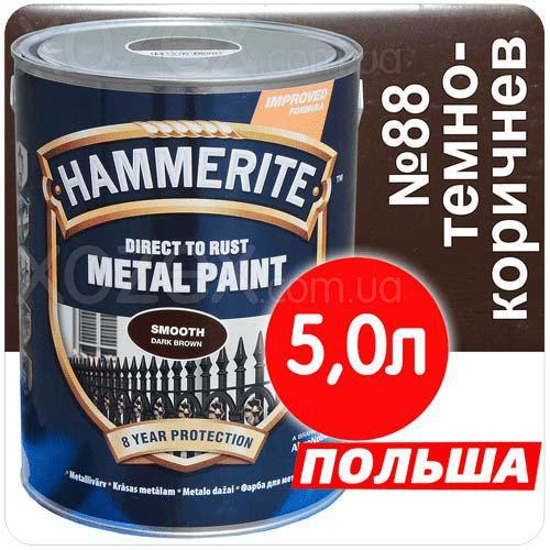 Hammerite Хаммерайт 3в1 Темно-коричневий гладкий фарба по металу 5,0 лт