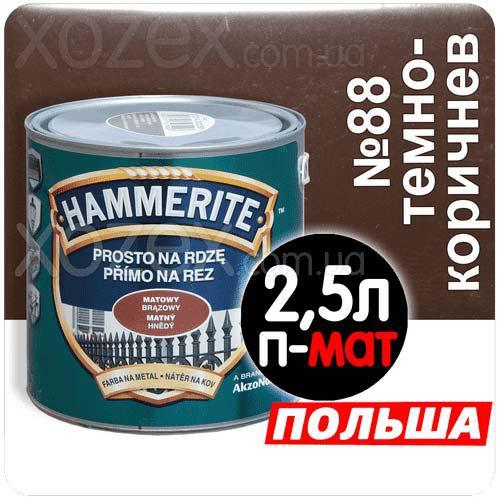 Hammerite Хаммерайт 3в1 Темно-коричневий Гладкий Напівматовий 2,5 лт