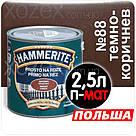 Hammerite Хаммерайт 3в1 Темно-коричневый Гладкий Полуматовый  5,0лт, фото 2