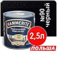 Hammerite Хаммерайт 3в1 Чёрный гладкий Краска по металлу ржавчине  2,5лт