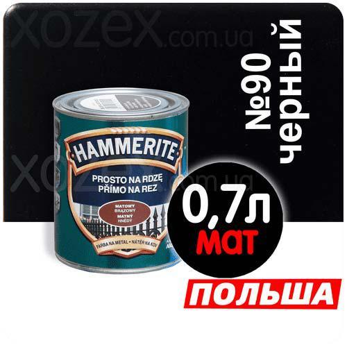 Hammerite Хаммерайт 3в1 Чорний Гладкий МАТОВИЙ 0,7 лт