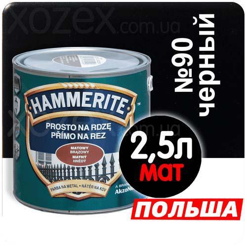 Hammerite Хаммерайт 3в1 Черный Гладкий МАТОВЫЙ  2,5лт