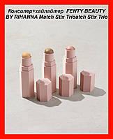 Консилер+хайлайтер(Трио стиков для скульптурирования) FENTY BEAUTY BY RIHANNA Match Stix Trio!Акция