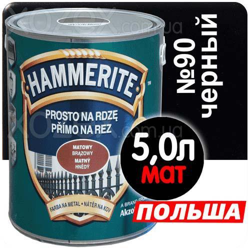 Hammerite Хаммерайт 3в1 Чорний Гладкий МАТОВИЙ 5,0 лт