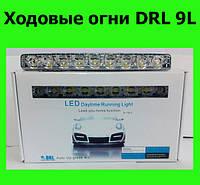 Ходовые огни DRL 9L!Акция