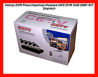 Набор DVR Регистратор+Камера UKC DVR CAD D001 KIT 2mp\4ch!Опт