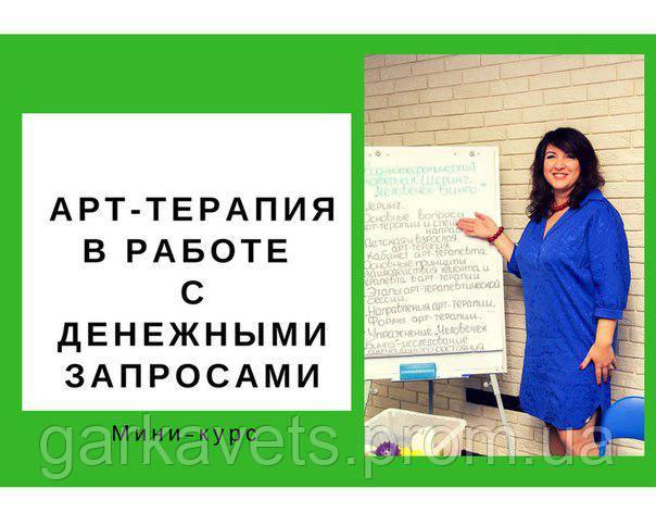 Арт-терапия в работе с денежными запросами. Мини-курс