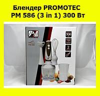 Блендер PROMOTEC PM 586 (3 in 1) 300 Вт!Опт