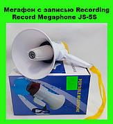 Мегафон с записью Recording Record Megaphone JS-5S!Купить сейчас