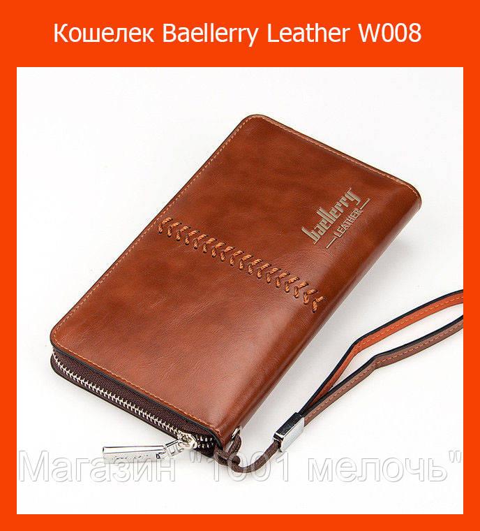 Кошелек Baellerry Leather W008 коричневый, черный!Опт