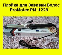Плойка для Завивки Волос ProMotec PM-1229!Акция