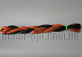Канекалон двоколірні коричнево-чернные 60см(120см)/100гр арт.1В/30
