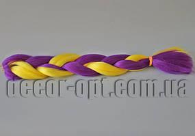 Канекалон двухцветные фиолетово-желтые 60см(120см)/100гр арт.IIYELOW/IIIPURPLE