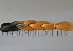 Канекалон омбре черно-пшеничный 60см(120см)/100гр арт.1В/613