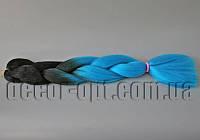 Канекалон омбре черно-синий 60см(120см)/100гр арт.М16