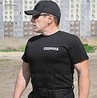Футболка черная Охрана с принтом