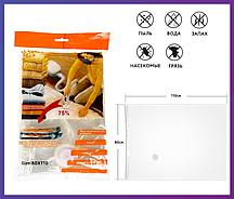 Вакуумные пакеты для хранения вещей 80*110 см.