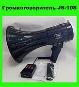 Громкоговоритель JS-10S!Купить сейчас