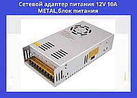 Сетевой адаптер питания 12V 10A METAL,блок питания