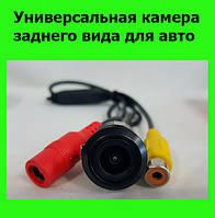 Универсальная камера заднего вида для авто!Опт